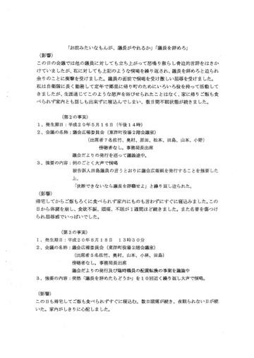 Kokuso_jou2