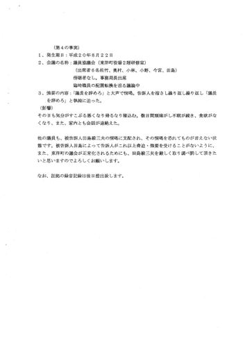 Kokuso_jou3